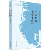 百年中国美学史略 增订本 四川人民出版社有限公司