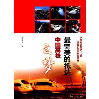 最完美的抵达:中国高铁之梦