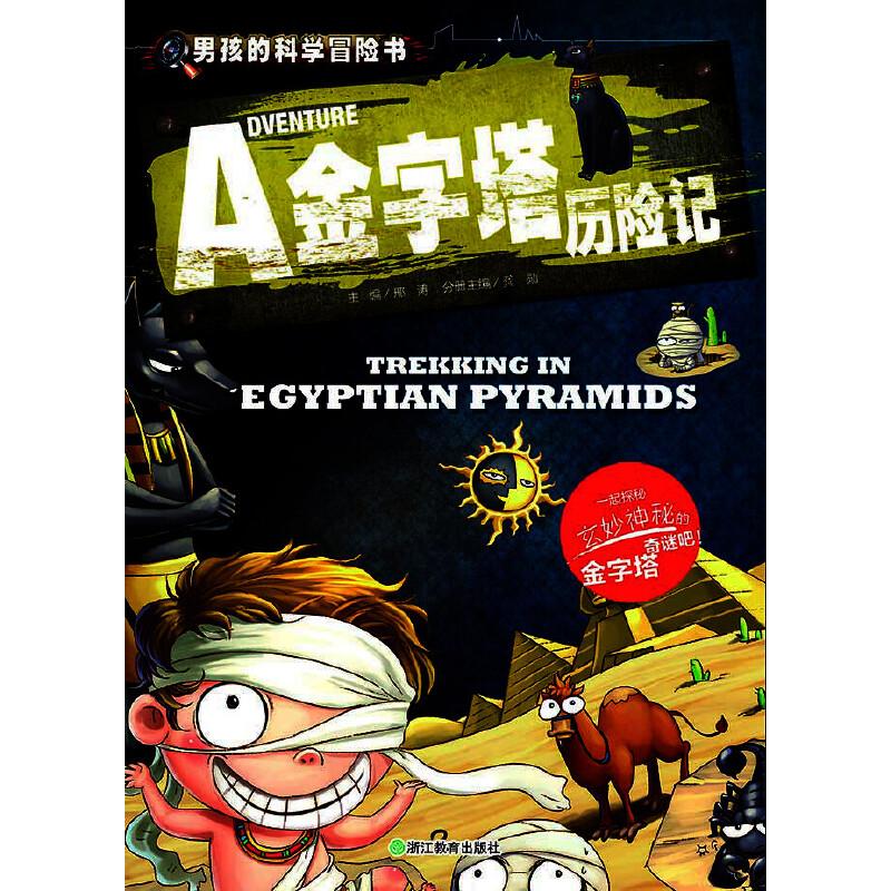 男孩的科学冒险书:金字塔历险记一次扣人心弦的荒野探秘,一趟让所有男孩欲罢不能的冒险之旅!
