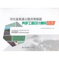 河北省高速公路沥青面养护工程设计通用图册