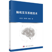 脑机交互系统技术