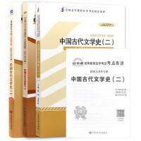 自考教材 00539 0539 中国古代文学史(二)自考教材 自考通考纲解读 自考通试卷 全套3本 汉语言文学 本科段