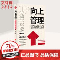 向上管理 与你的领导相互成就 江苏文艺出版社