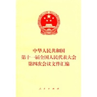 【人民出版社】 中华人民共和国第十一届全国人民代表大会第四次会议文件汇编