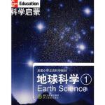 科学启蒙 地球科学 一 (美)丹尼尔(L.H.Daniel) 等 浙江教育出版社