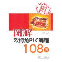 正版教材 图解欧姆龙PLC编程108例(双色印刷、典型实用、快速上手) 公利滨 中国电力出版社