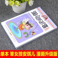 淘气包马小跳笨女孩安琪儿漫画升级版杨红樱的书全套26册全集单本新版7-8-10-12-15岁儿童读物一二四五三六年级小
