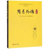 正版书籍 周易外传导读 历代易学名著整理与研究丛书 华龄出版社