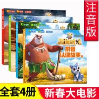 全套4册 熊出没之原始时代大电影拼音认读故事书 注音版3-6-8岁绘本图画书儿童搞笑幽默中国卡通动漫图书幼儿幼儿园一年级