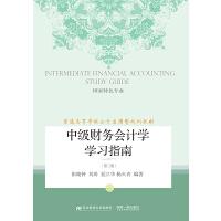 中级财务会计学学习指南(第三版)