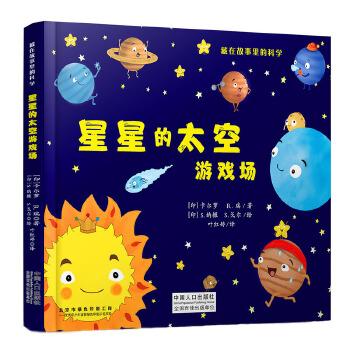藏在故事里的科学-星星的太空游戏场