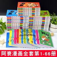 阿衰漫画全集1-59册全套全套59册漫画书阿衰online全集卡通漫画书故事书阿衰1-10-20-30-40-50-5