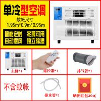空调蚊帐小功率冷暖型两用床上小型可移动空调扇宿舍节能省电空调