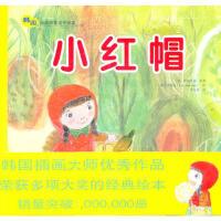 小红帽――韩国插画童话手绘本03 (德) 格林兄弟原著 农村读物出版社