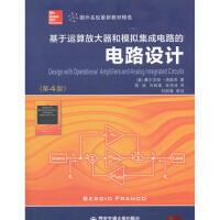 基于运算放大器和模拟集成电路的电路设计(第4版)(国外名校教材精选) 赛尔吉欧・佛朗哥;荣玫,刘树棠,朱茂林 西安交通