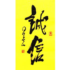 当代著名佛教大师星云书法(诚信)23
