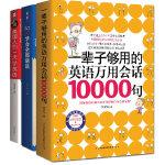 现场教学,跟美国人学英语!(会话+语法+句型全3册)