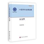 中国学科发展战略・天文学