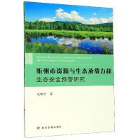 忻州市资源与生态承载力和生态安全预警研究 9787550909427 赵鹏宇 黄河水利
