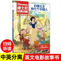 迪士尼经典动画英文电影故事【白雪公主和七个小矮人】双语故事大电影绘本 儿童幼儿园绘本阅读书8-12岁英语绘本小学生一二三