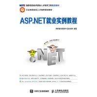 ASP NET就业实例教程 传智播客高教产品研发部著 人民邮电出版社