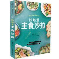 低热量主食沙拉(汉竹) 黄予 江苏科学技术出版社