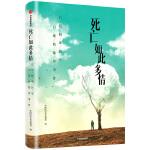 全新正版图书 死亡如此多情 中国医学论坛报社中信出版社9787521705911 缘为书来图书专营店