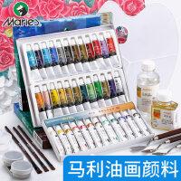 马利牌专用24色油画颜料入门绘画工具套装玛丽学生初学者18色全套专业用品用具马力儿童12色油彩盒装画画材料