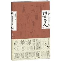 俗世奇人 贰(第七届鲁迅文学奖获奖作品)