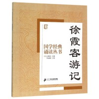 徐霞客游记/国学经典诵读丛书