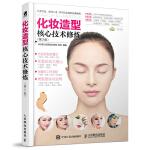 化妆造型核心技术修炼(第2版)