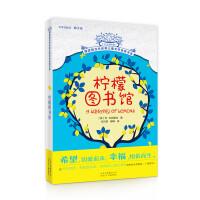 摆渡船当代世界儿童文学金奖书系-柠檬图书馆