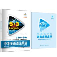 五三 中考英语 语法填空150+50篇 53英语新题型系列图书(2020)