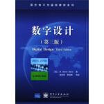 【二手旧书8成新】数字设计(第3版) [美] 马诺,徐志军 等 9787505397149 电子工业出版社