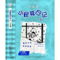 小屁孩日记(6)中文版