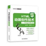 HTML5动画创作技术――DragonBones