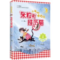 小米粒奇遇记:米粒和挂历猫(美绘全彩注音版)