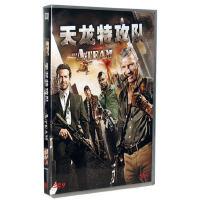 电影 天龙特攻队 正版DVD9 DTS 新索发行