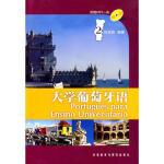 大学葡萄牙语(2)(附MP3光盘) 叶志良著 外语教学与研究出版社