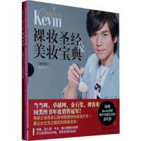 彩妆天王Kevin裸妆&美妆宝典套装版 Kevin 广西科学技术出版社