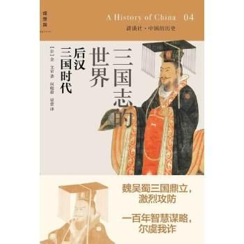 三国志的世界:后汉三国时代(pdf+txt+epub+azw3+mobi电子书在线阅读下载)