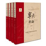 辛亥革命史稿(函套精装全4册,当当独家定制版)