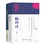 杨绛与钱钟书的人生套装:杨绛+钱钟书(套装全2册)