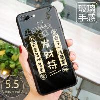 发财符手机壳符苹果7/8plus钢化iPhoneXS MAX女10X玻璃XR情侣6套