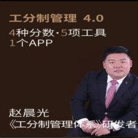 正版包票 工分制管理4.0 赵晨光 视频网络课程非DVD中智3.4