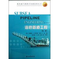 海底管道工程(第二版)