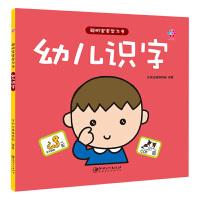聪明宝宝学习书:幼儿识字