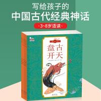 中国神话绘本(一本书读懂史前中国)