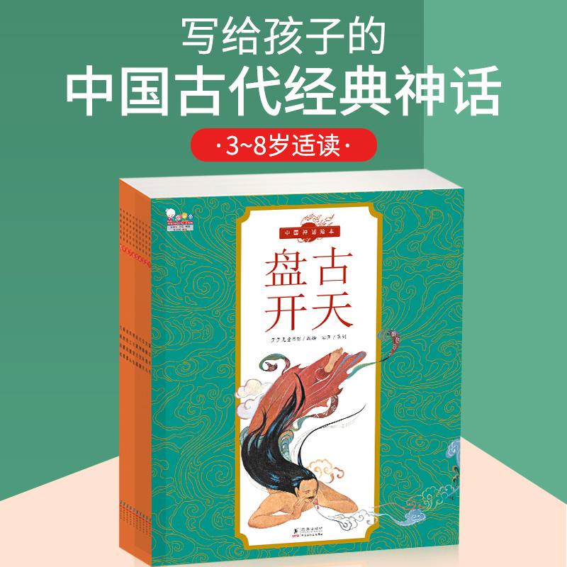 中国神话故事绘本 2018当当原创童书TOP10,梳理中国神话脉络,构建中国神话谱系,让孩子一书读懂史前中国。共10册,赠大开本创世神话谱系图+贴纸