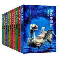 图说中国史 我们的历史少年版